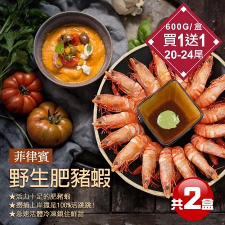 買1送1【築地一番鮮】野生鮮Q肥豬蝦(20-24尾/600g/盒) 免運