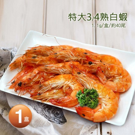 【築地一番鮮】特大3/4熟白蝦1盒(1.1kg/盒/約40尾) 免運