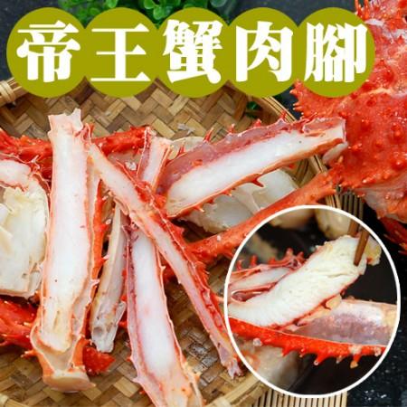 【築地一番鮮】嚴選(熟)對剖帝王蟹肉腳(500g/盒)