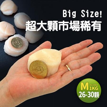 【築地一番鮮】北海道原裝刺身用大顆M生食干貝1盒(1KG/約26~30顆/盒)
