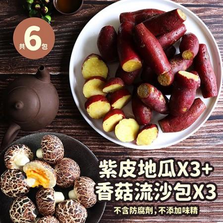 【築地一番鮮】養身萌輕食組合-紫皮栗香黃金地瓜3包+香菇流沙包3包 免運