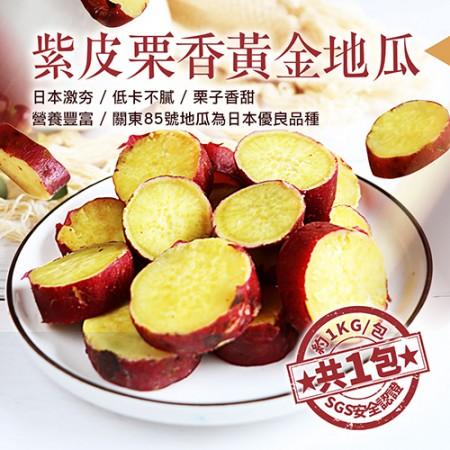 【築地一番鮮】養身輕食-紫皮栗香黃金地瓜(約重1kg/包)-任選