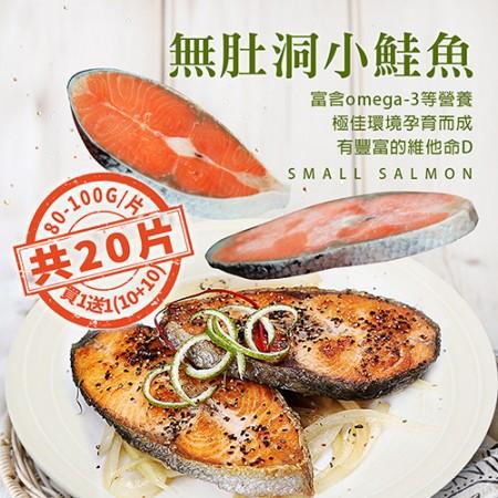 ★即日至4/25止★買1送1【築地一番鮮】嚴選優質無肚洞小鮭魚10片(加贈10片共20片)免運