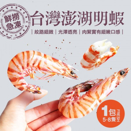 【築地一番鮮】現流急凍-澎湖野生大尺寸明蝦1包(5-8尾裝/包/約450g)免運