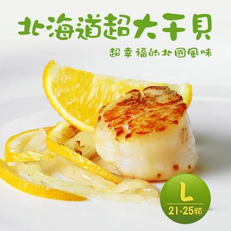 【築地一番鮮】北海道原裝刺身專用特大L生食干貝(1kg/約21-25顆/盒)免運