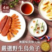 【築地一番鮮】嚴選口湖頭等獎野生烏魚子4兩禮盒組(150g/片)