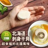 【築地一番鮮】北海道原裝刺身專用3S生鮮干貝20顆(10顆/包/23g/顆)免運
