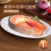 【築地一番鮮】嚴選中段厚切鮭魚(420g/片)