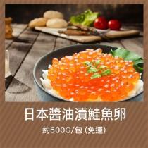 【築地一番鮮 】日本原裝醬油漬鮭魚卵(約500g/盒)免運
