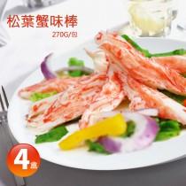 【築地一番鮮】松葉蟹味棒4盒免運組(約270g/盒)