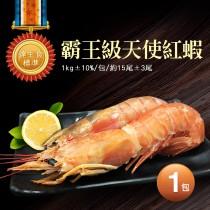 【築地一番鮮】刺身用頂級XL巨無霸天使紅蝦1包(1kg/包/約15尾±3尾)免運