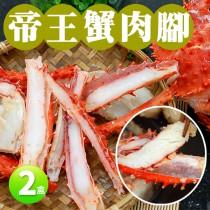 【築地一番鮮】嚴選智利(熟)對剖帝王蟹肉腳2盒(500g/盒)免運