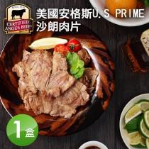 【築地一番鮮】美國安格斯U.S. PRIME黃金比例沙朗肉片(約300g/盒)-任選