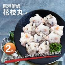 【築地一番鮮】純正東港鮮蝦花枝丸2包(500g/包)免運