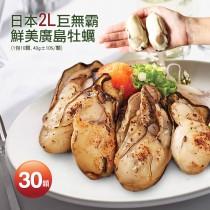 【築地一番鮮】日本2L巨無霸鮮美廣島牡蠣30顆(40g/顆)免運