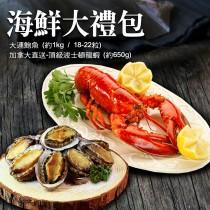 【築地一番鮮 】海鮮大禮包(頂級波士頓高壓龍蝦(650g/隻)+大連鮑魚(18-22顆/1KG)免運