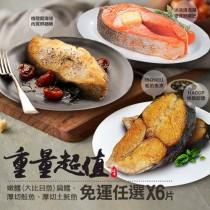 【築地一番鮮】重量級-特選嫩鱈(大比目魚)/厚切鮭魚/厚切輪切土魠魚/超值6片任選 免運