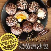 【築地一番鮮】(萌)香菇奶黃流沙包4包組 (450g/10顆/包)免運