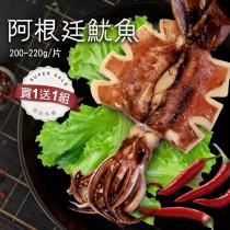 1送1【築地一番鮮】燒烤必備-阿根廷魷魚串200-220g(1尾/包)-任選