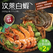 【築地一番鮮】嚴選海水養殖汶萊白蝦2盒(600g/盒15±3尾)免運