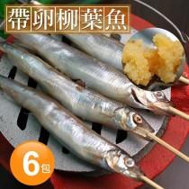 【築地一番鮮】加拿大帶卵柳葉魚6包(300g±10%/包)免運