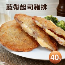 【築地一番鮮】藍帶起司豬排40片(約80g/片)免運