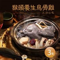 【築地一番鮮 】特大-猴頭養生烏骨雞3包(2.5kg/包) 免運組