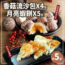 【築地一番鮮 】點心雙響(泰式月亮蝦餅5片+香菇奶黃流沙包4包) 免運
