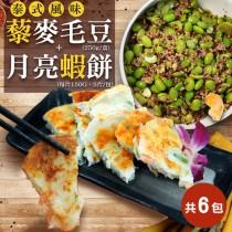 【築地一番鮮】點心雙響(泰式月亮蝦餅5片+黎麥毛豆5盒)免運