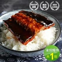 【築地一番鮮】外銷日本鮮嫩蒲燒鰻魚塊8包(150g/包)-任選