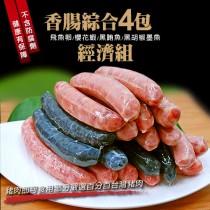 【築地一番鮮】香腸世家香腸綜合4包經濟組(飛魚卵+墨魚+櫻花蝦+黑鮪魚)免運