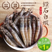 【築地一番鮮】活凍鑽石白蝦1盒(750g/約45隻)-任選