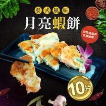 【築地一番鮮】料超多月亮蝦餅10片(150G/片)免運