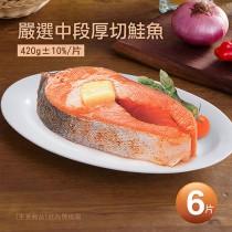 【築地一番鮮】嚴選中段厚切鮭魚6片組(420g/片)免運