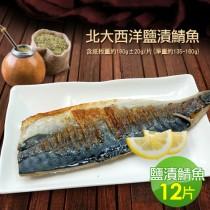 【築地一番鮮】油質豐厚挪威薄鹽鯖魚12片(180g/片)免運