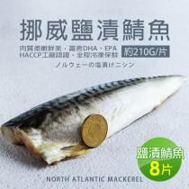 【築地一番鮮】厚片超大油質豐厚挪威薄鹽鯖魚8片(210g/片)  免運