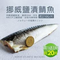 買1送1【築地一番鮮】厚片超大油質豐厚挪威薄鹽鯖魚10片(210g/片) -加贈10片共20片  免運