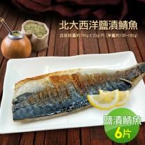 【築地一番鮮】油質豐厚挪威薄鹽鯖魚6片(180g/片)免運