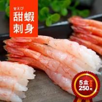 【築地一番鮮】刺身用原裝生食級甜蝦5盒(約150g/盒/50尾)免運組