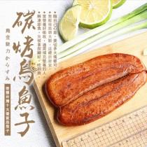 【築地一番鮮】野生頂級即食炭烤烏魚子(3兩/片)