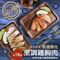 【築地一番鮮】低溫舒肥即食雞胸肉任選18包超值組(韓式泡菜+義式香草)免運