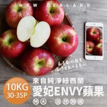 【築地一番鮮】無農藥無蠟紐西蘭愛妃蘋果10kg(30-35顆/超值量販原裝箱)免運