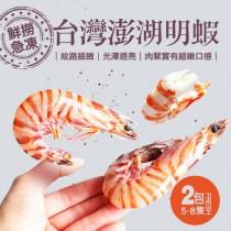 【築地一番鮮】現流急凍-澎湖野生大尺寸明蝦2包(5-8尾裝/包/約450g)免運