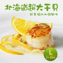 【築地一番鮮】北海道原裝刺身專用特大L生食干貝(1kg/約21~25顆/盒)免運
