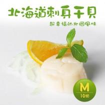 【築地一番鮮】北海道生食級刺身用大顆M干貝10顆(380g/包)